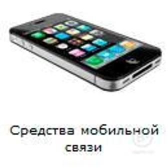 Средства мобильной связи