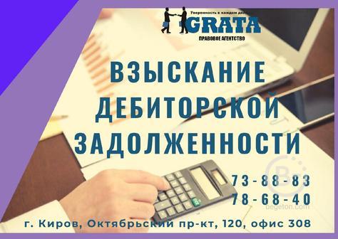 Специалисты Правового агентства «Грата» являются надежными консультантами в вопросах взыскания дебиторской задолженности.