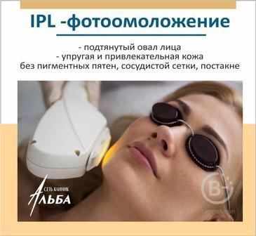 С какого возраста рекомендуется начинать делать IPL-фотоомоложение лица?