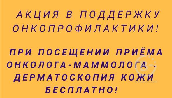 В ПОДДЕРЖКУ ОНКОПРОФИЛАКТИКИ!!!!!!!