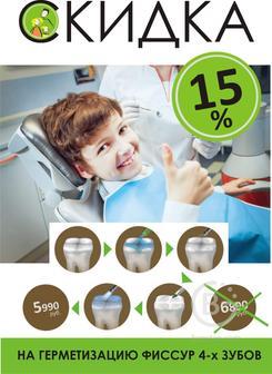 ДЕТЯМ: СКИДКА 15% при герметизации фиссур 4 зубов
