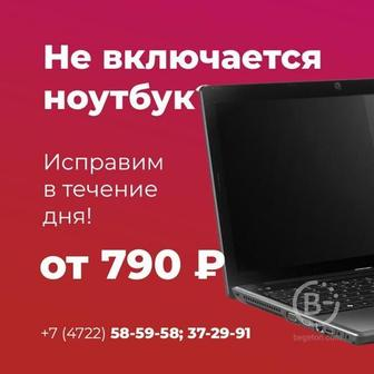 Не включается ноутбук?