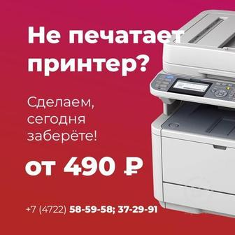 Не печатает принтер?