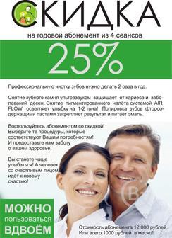 СКИДКА 25%на профессиональную гигиену при покупке годового абонемента