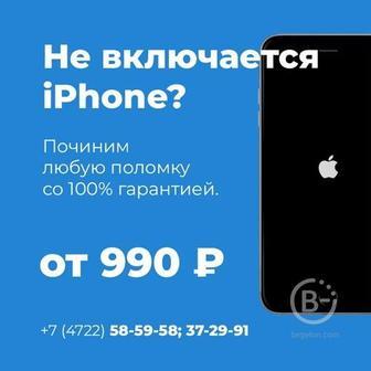 Не включается IPhone?