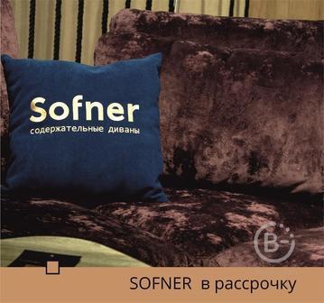 SOFNER- РАССРОЧКА !!!
