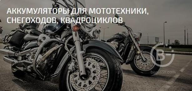 Аккумуляторы для мотоциклов, снегоходов, квадроциклов