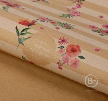 Скидка 40% Бумага упаковочная крафт «В твой чудесный праздник», лист 50х70см