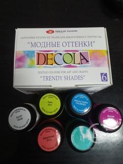 Набор акриловых красок по ткани «Модные оттенки» Decola 6цв*20мл