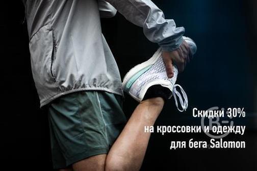 Скидки 30% на кроссовки и одежду для бега Salomon