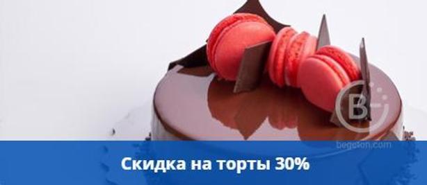 Скидка на торты 30%