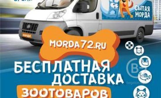 Бесплатная доставка при заказе от 1499 руб!