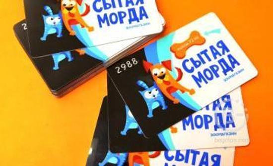 """Скидка по дисконтной карте """"Сытой Морды""""!"""