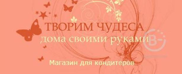 Бесплатная доставка при покупке от 800 руб