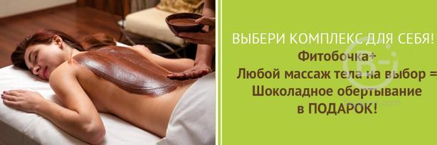 Фитобочка + любой массаж тела = шоколадное обертывание в подарок!