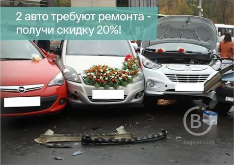 Скидка 20% на кузовной ремонт при ремонте сразу нескольких автомобилей