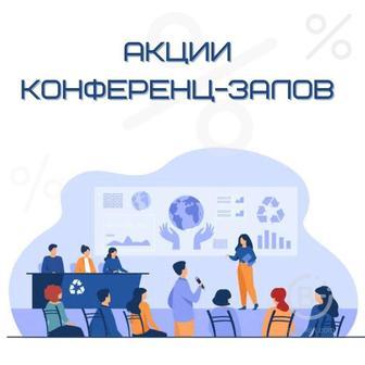 Акции на наши конференц услуги