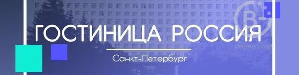 О ГОСТИНИЦЕ «РОССИЯ»