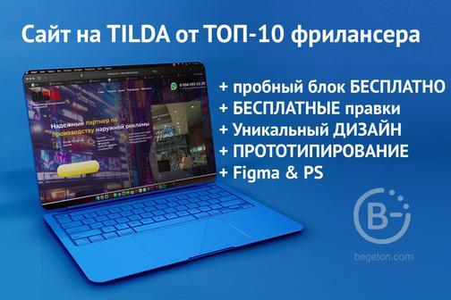 Разработаю сайт на Tilda. Сайты категории Промо или Эконом