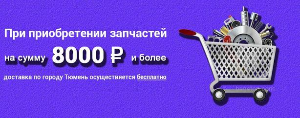 Бесплатная доставка автозапчастей по Тюмени