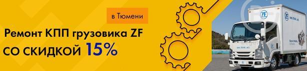 Ремонт КПП грузовика ZF со скидкой 15%