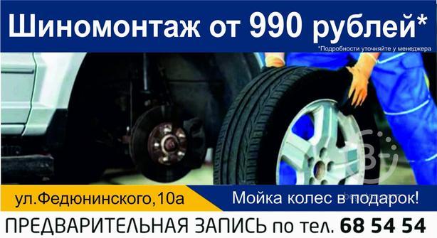 Шиномонтаж от 990 рублей!