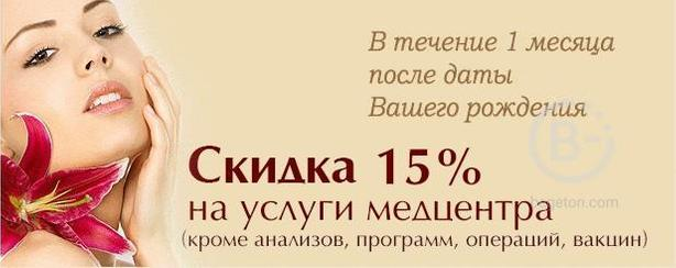 Акция: Вам подарок ко Дню рождения — 15 % скидка!
