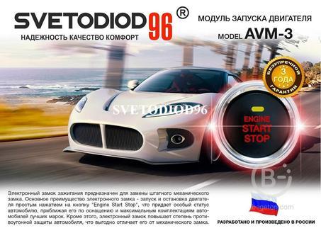 Модуль запуска двигателя Svetodiod96 AVM-3
