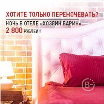 Хотите переночевать? Ночь в отеле «Хозяин Барин» за 2 800 рублей!