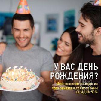 У Вас день рождения?