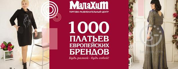1000 плтьев Европейских брендов