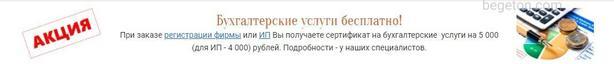 Бухгалтерские услуги в Москве и Санкт-Петербурге