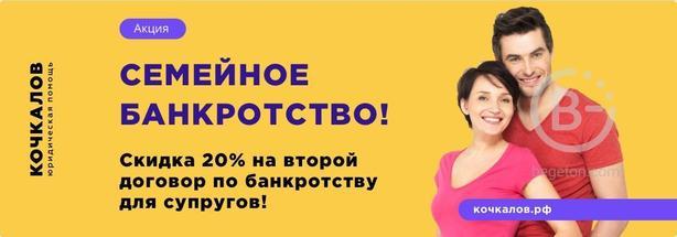 Семейное банкротство физических лиц! Скидка 20%