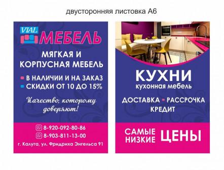 Мебельный салон Vial
