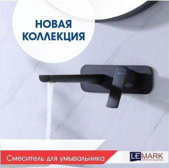 Смесители LEMARK – крепкий «бюджетник» из Чехии!