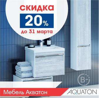 Невероятно! Мебель AQUATON со СКИДКОЙ 20%!!!