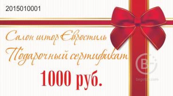 ы рады Вам сообщить о поступлении подарочных сертификатов номиналами 1000, 3000, 5000 и 10000 рублей.