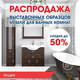 РАСПРОДАЖА выставочных образцов мебели со скидкой до 50%!!!!!!