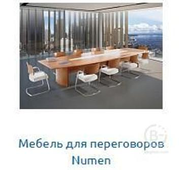 Конференц мебель