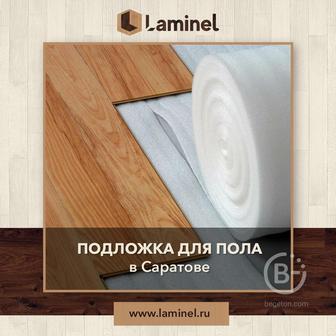 Для чего нужна подложка под Ламинат?