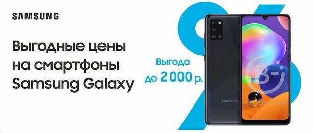 """Акция """"Получите скидку 2 000 руб на смартфоны Samsung Galaxy!"""""""