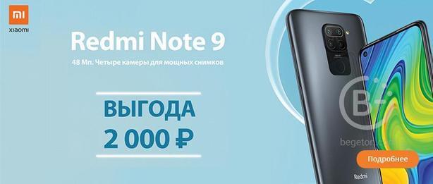 "Акция ""Получите скидку 2 000 руб при покупке Xiaomi Redmi Note 9!"""