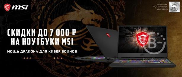 """Акция """"Только сейчас - скидка до 7 000 руб за покупку ноутбуков MSI!"""""""