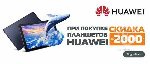 """Акция """"Получите скидку до 2 000 руб на планшеты Huawei!"""""""