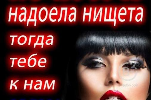 приглашаем на работу в москве девушек