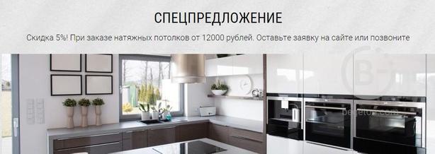 Скидка 5%! При заказе натяжных потолков от 12000 рублей.