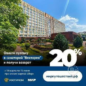 Получите КЕШБЭК до 20 000 рублей за путёвку!