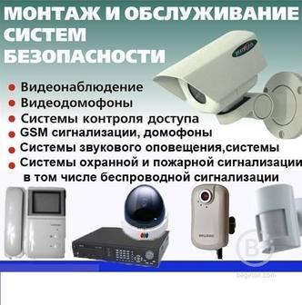 Установка, ремонт систем видеонаблюдения, контроля