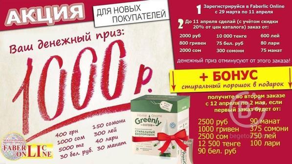 приятный бонус,1000р в подарок
