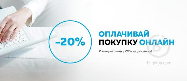 Оплачивай онлайн и получи скидку 20% на доставку!